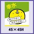 送料無料・販促シール「幸水」45x45mm「1冊500枚」