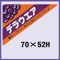 送料無料・販促シール「デラウエア」70x52mm「1冊500枚」
