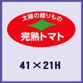 送料無料・販促シール「完熟トマト」41x21mm「1冊1,000枚」