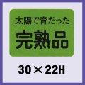 送料無料・販促シール「完熟品」30x22mm「1冊1,000枚」