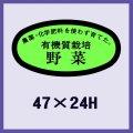 送料無料・販促シール「有機質栽培 野菜」47x24mm「1冊1,000枚」