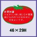 送料無料・販促シール「トマトは」46x29mm「1冊500枚」