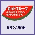 送料無料・販促シール「カットフルーツ」53x30mm「1冊500枚」
