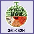 送料無料・販促シール「このメロンの甘さは」36x42mm「1冊500枚」