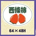 送料無料・販促シール「西條柿」64x48mm「1冊500枚」