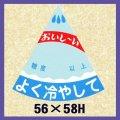送料無料・販促シール「スイカ よく冷やして」56x58mm「1冊750枚」