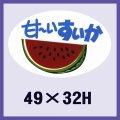 送料無料・販促シール「甘〜いスイカ」49x32mm「1冊500枚」
