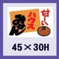 送料無料・販促シール「ハウスミカン」45x30mm「1冊500枚」