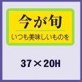 送料無料・販促シール「今が旬」37x20mm「1冊1,000枚」