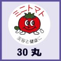 送料無料・販促シール「ミニトマト」30x30mm「1冊1,000枚」