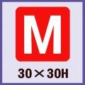 送料無料・販促シール「M」30x30mm「1冊500枚」