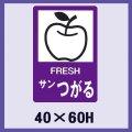 送料無料・販促シール「サンつがる」40x60mm「1冊500枚」