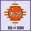 送料無料・販促シール「オレンジ」55x55mm「1冊500枚」