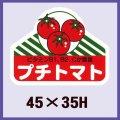 送料無料・販促シール「プチトマト」45x35mm「1冊500枚」