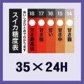 送料無料・販促シール「スイカ糖度表」35x24mm「1冊500枚」
