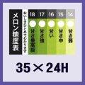 送料無料・販促シール「メロン糖度表」35x24mm「1冊500枚」