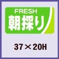 送料無料・販促シール「朝採り」37x20mm「1冊1,000枚」