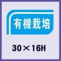 送料無料・販促シール「有機栽培」30x16mm「1冊1,000枚」