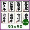 送料無料・精肉用販促シール ブランド別 「神戸牛・極上」など30x50mm「1冊1,000枚」選べる全17種
