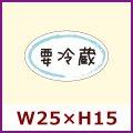送料無料・惣菜用販促シール「要冷蔵」25×15(mm)「1冊500枚」