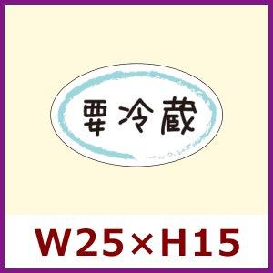 画像1: 送料無料・惣菜用販促シール「要冷蔵」25×15(mm)「1冊500枚」