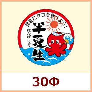 画像1: 送料無料・夏向け販促シール「半夏生」 30Φ「1冊300枚」
