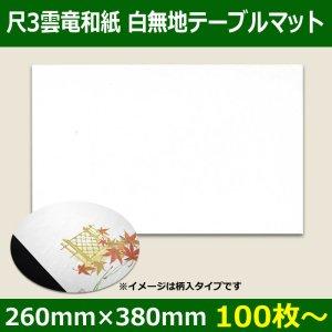 画像1: 送料無料・尺3雲竜和紙/白無地テーブルマット 100枚、300枚、1,000枚