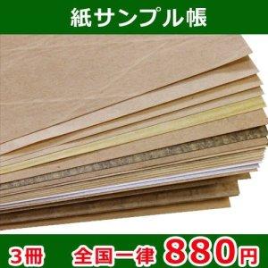 画像1: 紙サンプル帳 ※企業様限定サービス※