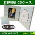 送料無料・CDケース(1枚収納)「10〜100冊」友禅和紙各色
