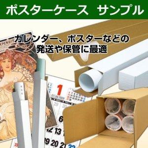 画像1: ポスターケース(白)(茶)サンプル ※企業様限定サービス※