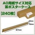 送料無料・A0(1,189×841mm)対応 クラフトポスターケース「240枚」 60×60×長さ:917(mm)