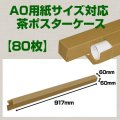 送料無料・A0(1,189×841mm)対応 クラフトポスターケース「80枚」 60×60×長さ:917(mm)