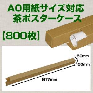 画像1: 送料無料・A0(1,189×841mm)対応 クラフトポスターケース「800枚」 60×60×長さ:917(mm)