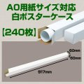 送料無料・A0(1,189×841mm)対応 白ポスターケース「240枚」 60×60×長さ:917(mm)