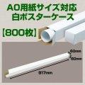送料無料・A0(1,189×841mm)対応 白ポスターケース「800枚」 60×60×長さ:917(mm)