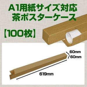 画像1: 送料無料・A1(841×594mm)対応 クラフトポスターケース「100枚」 60×60×長さ:619(mm)