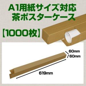 画像1: 送料無料・A1(841×594mm)対応 クラフトポスターケース「1,000枚」 60×60×長さ:619(mm)