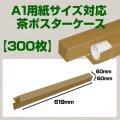 送料無料・A1(841×594mm)対応 クラフトポスターケース「300枚」 60×60×長さ:619(mm)