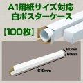 送料無料・A1(841×594mm)対応 白ポスターケース「100枚」 60×60×長さ:619(mm)
