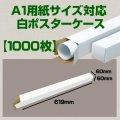送料無料・A1(841×594mm)対応 白ポスターケース「1,000枚」 60×60×長さ:619(mm)