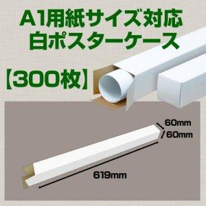 画像1: 送料無料・A1(841×594mm)対応 白ポスターケース「300枚」 60×60×長さ:619(mm)