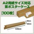 送料無料・A2(594×420mm)対応 クラフトポスターケース「100枚」 60×60×長さ:445(mm)