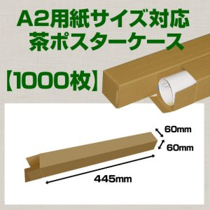 画像1: 送料無料・A2(594×420mm)対応 クラフトポスターケース「1,000枚」 60×60×長さ:445(mm)