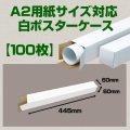 送料無料・A2(594×420mm)対応 白ポスターケース「100枚」 60×60×長さ:445(mm)