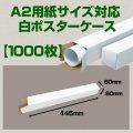 送料無料・A2(594×420mm)対応 白ポスターケース「1,000枚」 60×60×長さ:445(mm)