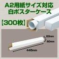 送料無料・A2(594×420mm)対応 白ポスターケース「300枚」 60×60×長さ:445(mm)