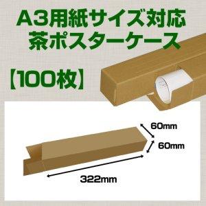 画像1: 送料無料・A3(420×297mm)対応 クラフトポスターケース「100枚」 60×60×長さ:322(mm)
