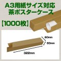 送料無料・A3(420×297mm)対応 クラフトポスターケース「1,000枚」 60×60×長さ:322(mm)