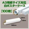 送料無料・A3(420×297mm)対応 白ポスターケース「100枚」 60×60×長さ:322(mm)