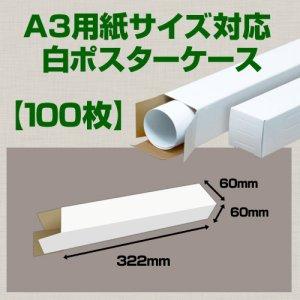 画像1: 送料無料・A3(420×297mm)対応 白ポスターケース「100枚」 60×60×長さ:322(mm)